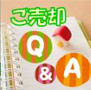 ◆ご売却Q&A◆