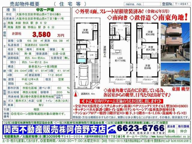 住吉区帝塚山西4丁目戸建物件資料