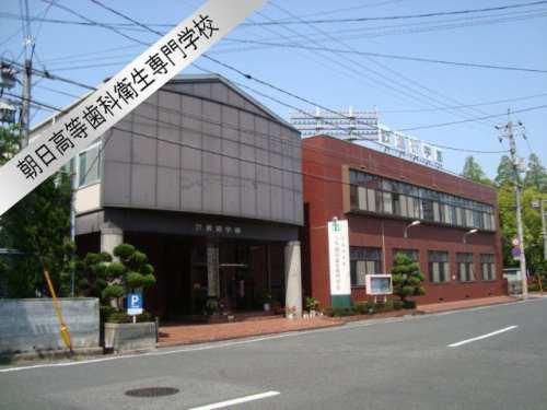 朝日高等歯科衛生専門学校