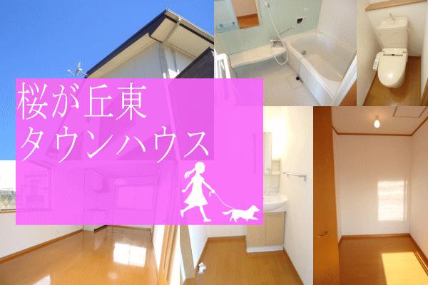 桜ヶ丘タウンハウス