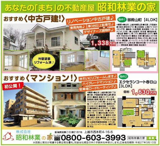 上越市の不動産のことなら昭和林業の家へ