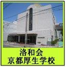 京都 山科区 賃貸 学生 洛和会京都厚生学校