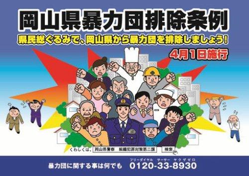岡山県警ホームページ