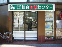 仙台貸家センター