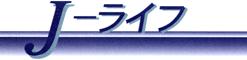 株式会社J-ライフ