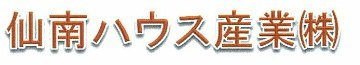 仙南ハウス産業株式会社