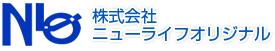 株式会社ニューライフオリジナル