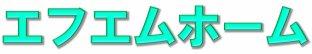 大和高田市・橿原市・香芝市・桜井市の新築一戸建て エフエムホーム