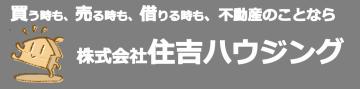 福岡の賃貸マンション・賃貸アパート・一戸建て 株式会社 住吉ハウジング