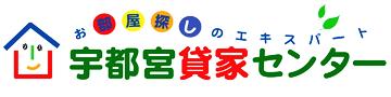 宇都宮の賃貸アパート・賃貸マンションなら宇都宮貸家センター!!