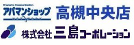 高槻市の賃貸仲介・賃貸管理は、三島コーポレーション高槻中央店