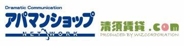 清須賃貸.com ウィズコーポレーション