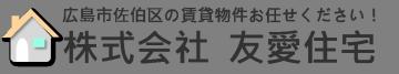 広島市佐伯区の賃貸物件なら株式会社 友愛住宅へ