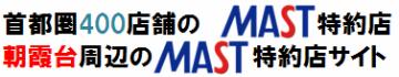 MAST特約店 かつみ不動産