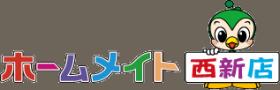 福岡市早良区西新の賃貸はホームメイトFC西新店(有)アールツー