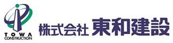 株式会社 東和建設