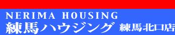 練馬の賃貸マンション・賃貸アパート|有限会社練馬ハウジング 練馬北口店へ