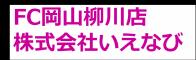 岡山柳川店 株式会社いえなび