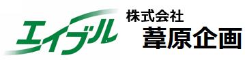 株式会社 葦原企画 トップページへ