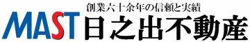 日之出不動産(株)藤沢本店