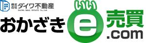 おかざきe売買.com ダイワ不動産 岡崎市周辺のマンション・土地・戸建の不動産