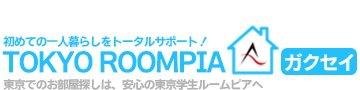 学生のお部屋探しなら東京学生ルームピアへ!