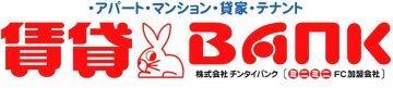 松本市の賃貸アパート・賃貸マンションは、賃貸バンク松本中央店