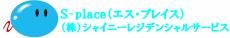 S-place(エス・プレイス)㈱シャイニーレジデンシャルサービス