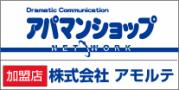 アパマンショップ浜松西店 株式会社アモルテ