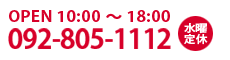 092-805-1112 OPEN 10:00~18:00 水曜定休(1月~3月無休)