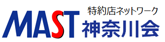MAST特約店ネットワーク 神奈川会