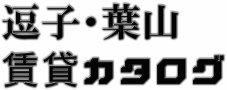 逗子・葉山賃貸カタログ