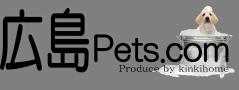 広島でペット可賃貸物件をお探しの皆様の新生活をサポートさせて頂きます