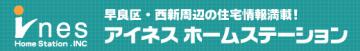 福岡市早良区・西新・城南区の賃貸は(株)アイネス