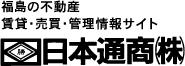 福島市・伊達市の賃貸アパート・賃貸マンション・賃貸一戸建ては日本通商へ。