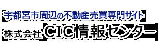 株式会社CIC情報センター|宇都宮市周辺の不動産売買専門サイト
